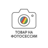 КЛАПАН ОБРАТНЫЙ HENKELMAN 0810110