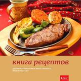 Книга рецептов для мини-пароконвектоматов