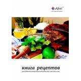 Книга рецептов для ПКА серии ВМ2