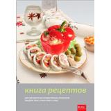 Книга рецептов для ПКА серии ПМ2