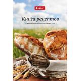 Книга рецептов для ротационных пекарских шкафов РПШ