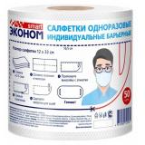 Салфетки (маски) одноразовые индивидуальные барьерные серия smart Эконом 50 шт.