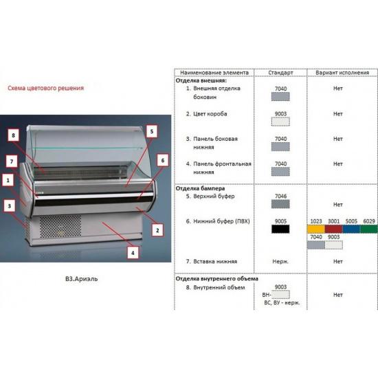 Холодильная витрина ариэль ву 3-130-02 с полкой (вынос, без боковин) - 1