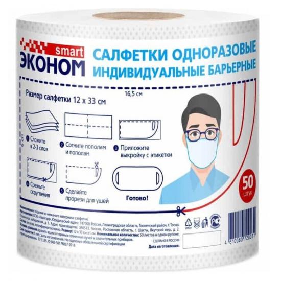 Салфетки (маски) одноразовые индивидуальные барьерные серия smart Эконом 50 шт. - 1